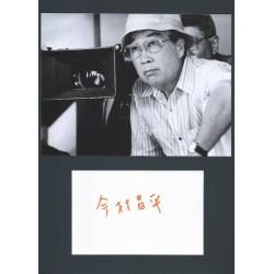 IMAMURA Shohei